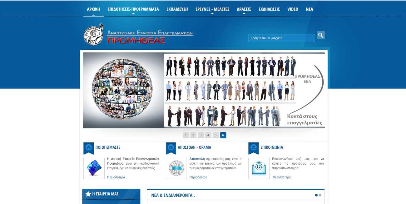 Κατασκευή ιστοσελίδας Προμηθέας- ΕΕΑ -7
