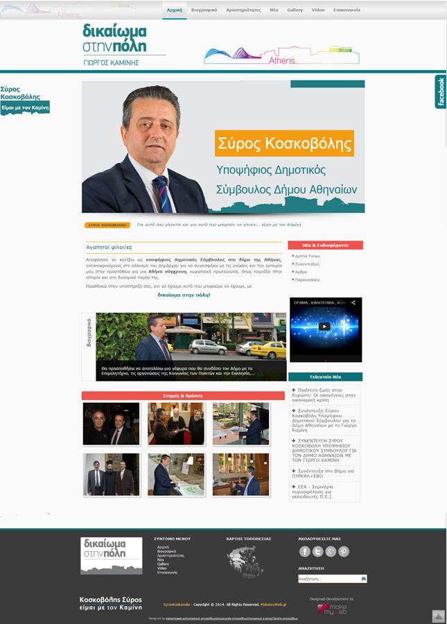 Κατασκευή δυναμικής ιστοσελίδας - Σύρος Κοσκοβόλης ΕΕΑ -1