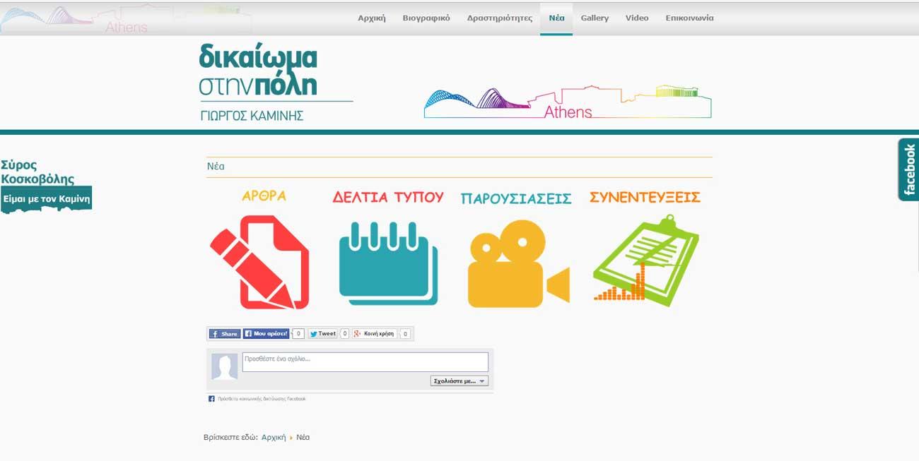 Κατασκευή δυναμικής ιστοσελίδας - Σύρος Κοσκοβόλης ΕΕΑ -7