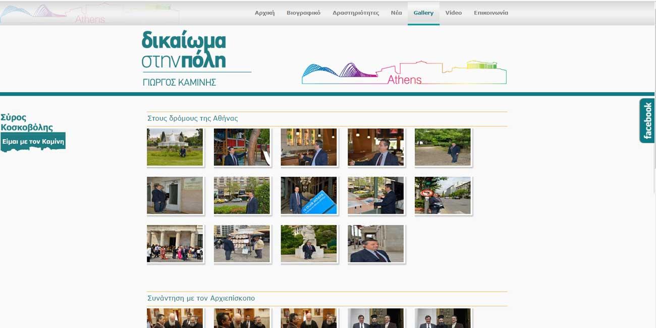 Κατασκευή δυναμικής ιστοσελίδας - Σύρος Κοσκοβόλης ΕΕΑ -8