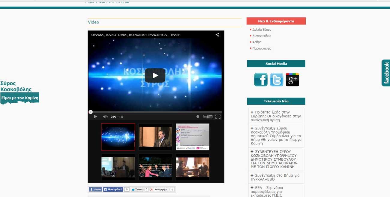 Κατασκευή δυναμικής ιστοσελίδας - Σύρος Κοσκοβόλης ΕΕΑ -9