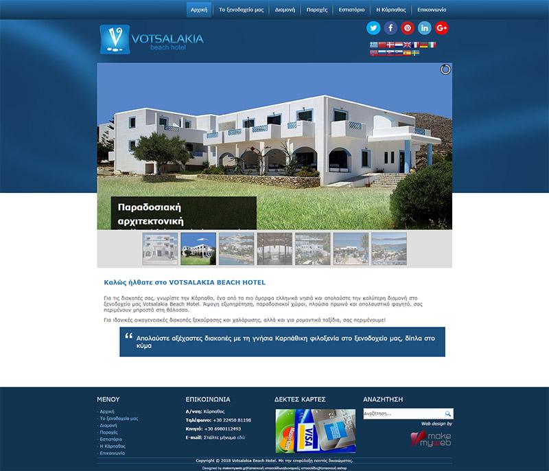 Κατασκευή ιστοσελίδων για ξενοδοχείο Votsalakia Beach Hotel