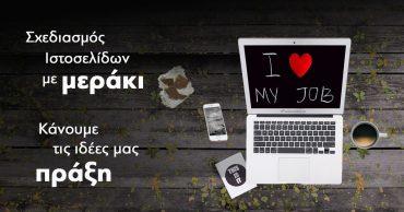 Σχεδιασμός ιστοσελίδων – Web design -Βήματα σχεδιασμού ιστοσελίδας