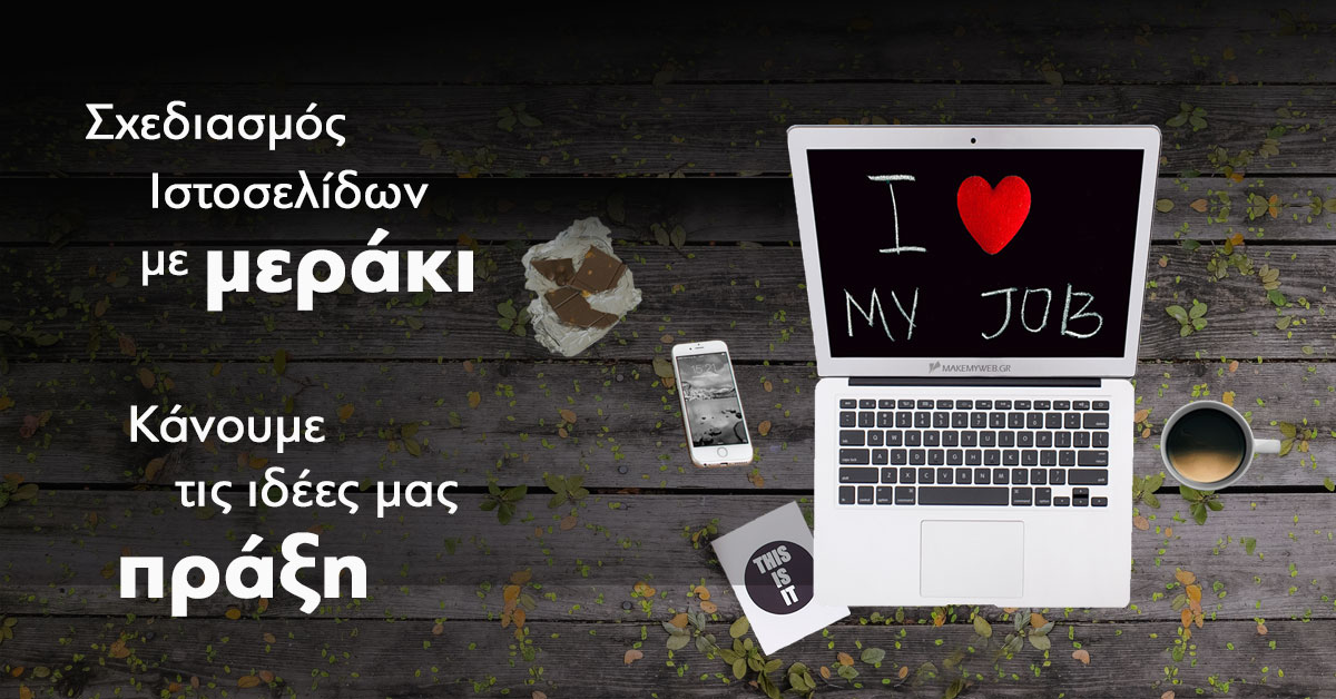 Σχεδιασμός ιστοσελίδων, Web design, βήματα σχεδιασμού ιστοσελίδας Web design