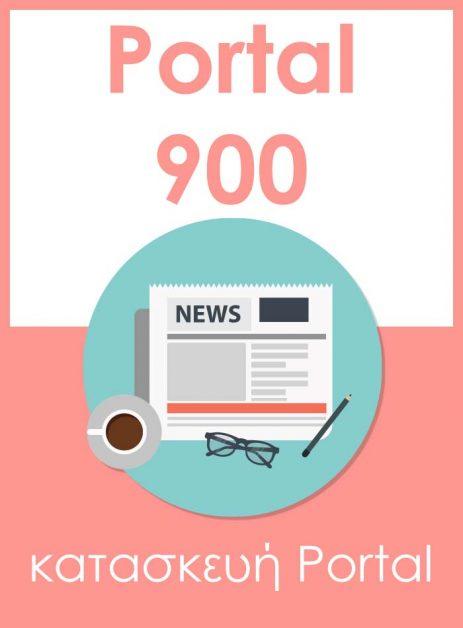 Αγορά Portal - Κατασκευή site ειδήσεων