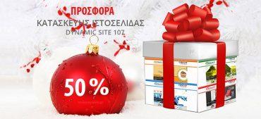 Κατασκευή ιστοσελίδας σε χριστουγεννιάτικη προσφορά με έκπτωση 50%