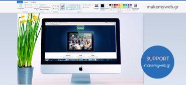 Προετοιμασία εικόνων για ιστοσελίδες σε 3 βήματα – Online πρόγραμμα εικόνων